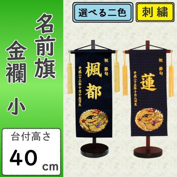 五月人形名前旗刺繍金襴小選べる二色黒・紺高さ40cm初節句端午の節句こどもの日