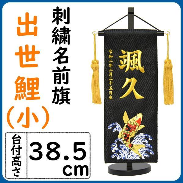 五月人形名前旗刺繍出世鯉小黒高さ38.5cm初節句端午の節句こどもの日