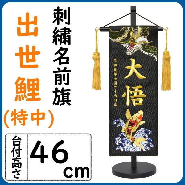 五月人形名前旗刺繍出世鯉特中黒高さ46cm初節句端午の節句こどもの日5月人形
