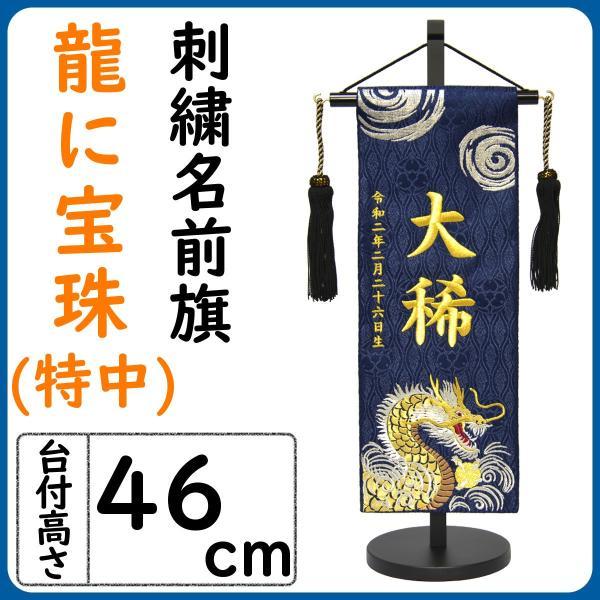 五月人形名前旗刺繍龍に宝珠特中紺高さ46cm初節句端午の節句こどもの日5月人形