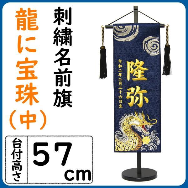 五月人形名前旗刺繍龍に宝珠中紺高さ57cm初節句端午の節句こどもの日5月人形