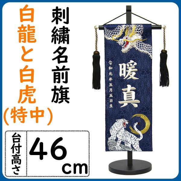 五月人形名前旗刺繍白龍と白虎特中紺高さ46cm初節句端午の節句こどもの日5月人形