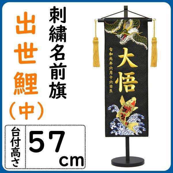五月人形名前旗刺繍出世鯉中黒高さ57cm初節句端午の節句こどもの日