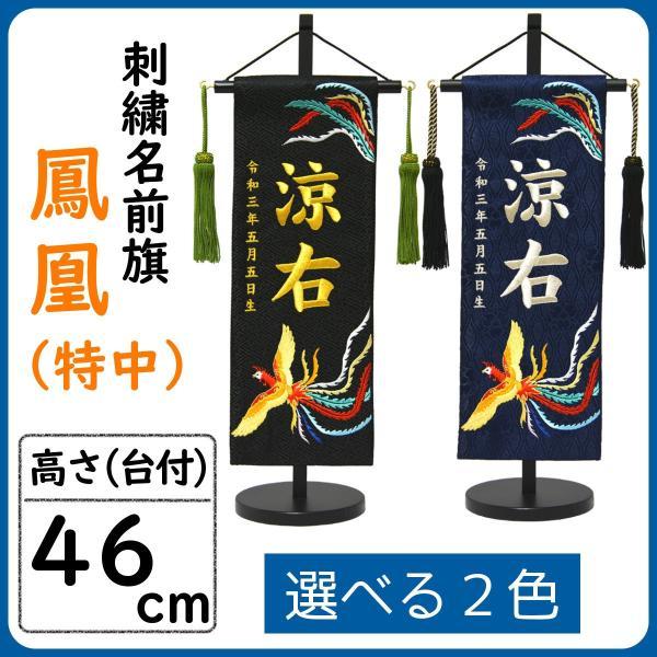 五月人形名前旗刺繍鳳凰特中高さ46cm選べる2色初節句端午の節句こどもの日5月人形