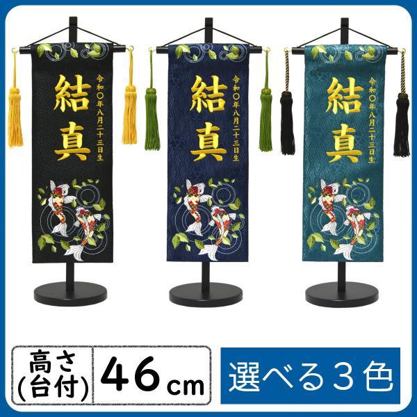 五月人形名前旗刺繍鯉の水遊び特中高さ46cm選べる3色初節句端午の節句こどもの日5月人形