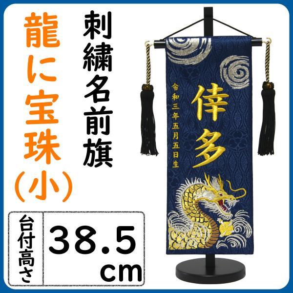 五月人形名前旗刺繍龍に宝珠小紺高さ38.5cm初節句端午の節句こどもの日