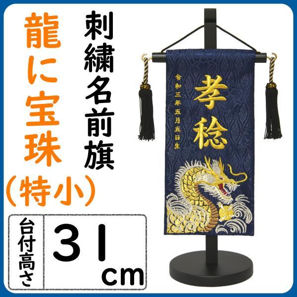 五月人形名前旗刺繍龍に宝珠特小紺高さ31cm初節句端午の節句こどもの日
