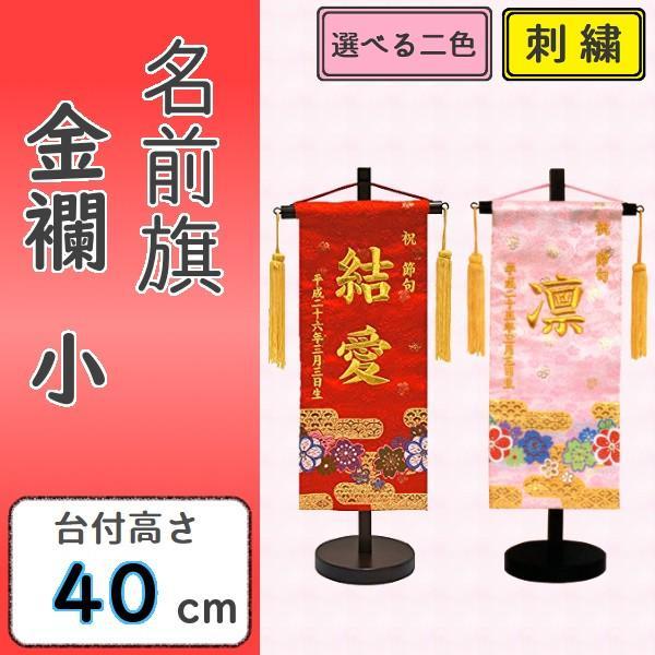 雛人形 名前旗 刺繍 金襴 小 選べる二色 赤・ピンク 高さ40cm 初節句 ひな祭り sannobu-online