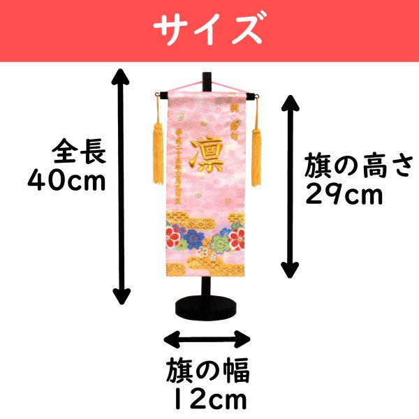 雛人形 名前旗 刺繍 金襴 小 選べる二色 赤・ピンク 高さ40cm 初節句 ひな祭り sannobu-online 02
