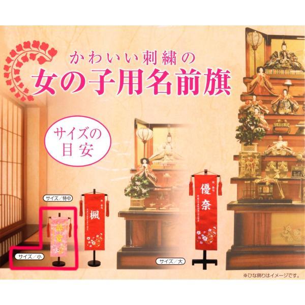 雛人形 名前旗 刺繍 金襴 小 選べる二色 赤・ピンク 高さ40cm 初節句 ひな祭り sannobu-online 03