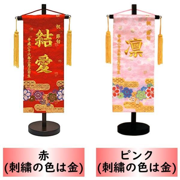 雛人形 名前旗 刺繍 金襴 小 選べる二色 赤・ピンク 高さ40cm 初節句 ひな祭り sannobu-online 04
