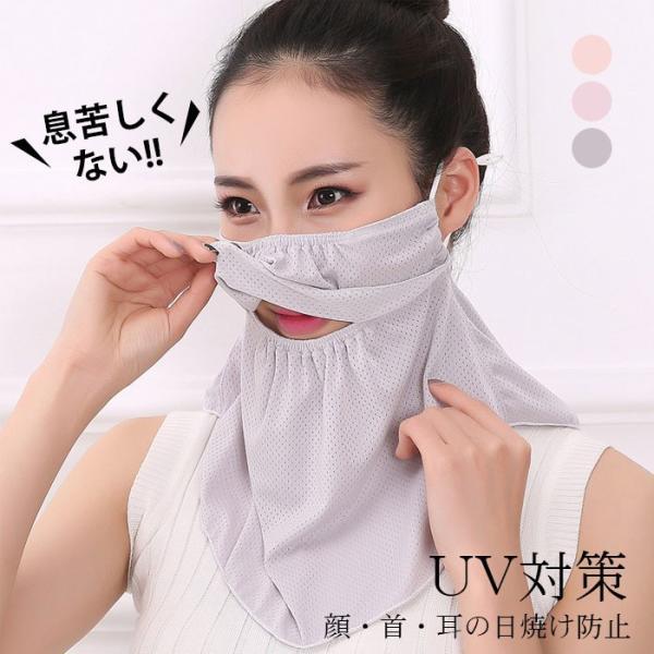 フェイスカバーUVカットマスク冷感通気性息苦しくないランニングuv日焼け防止日よけ顔レディースネックカバー紫外線対策