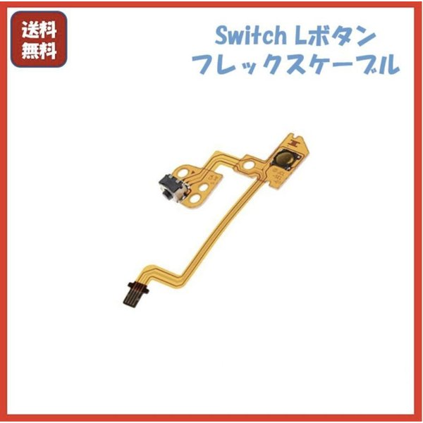 L型部品安さに挑戦NintendoSwitchLボタンフレックスケーブルニンテンドースイッチJoy-con修理部品交換部品任天堂