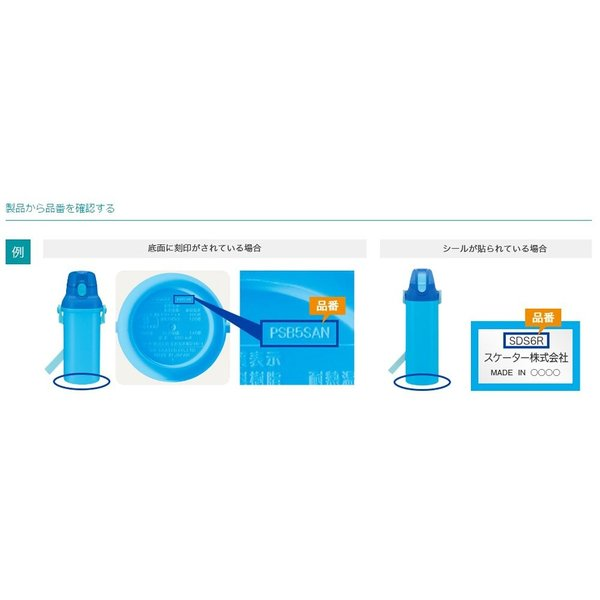 スケーター 水筒パッキン プラワンタッチボトル パッキン PSB5SAN用 PSB5SAN プラワンタッチボトル用 飲み口パッキン|sanosyoten|03