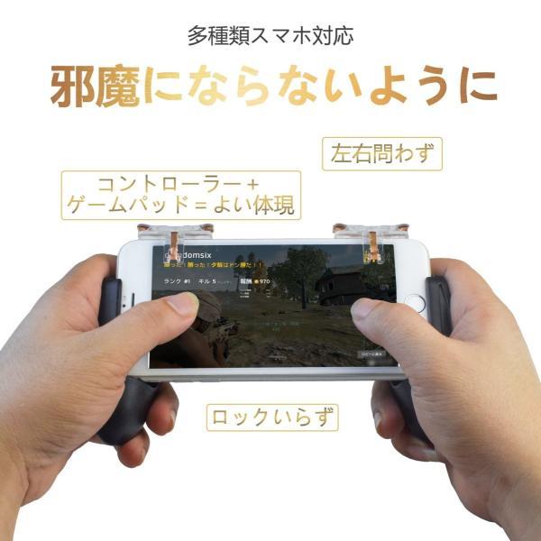荒野行動 コントローラー PUBG Mobile ゲームパッド モバイルジョイスティック【進化版・透明タイプ】左右対称 押しボタン式|sanosyoten|02