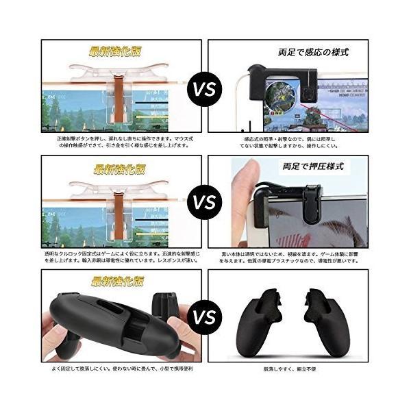 荒野行動 コントローラー PUBG Mobile ゲームパッド モバイルジョイスティック【進化版・透明タイプ】左右対称 押しボタン式|sanosyoten|06