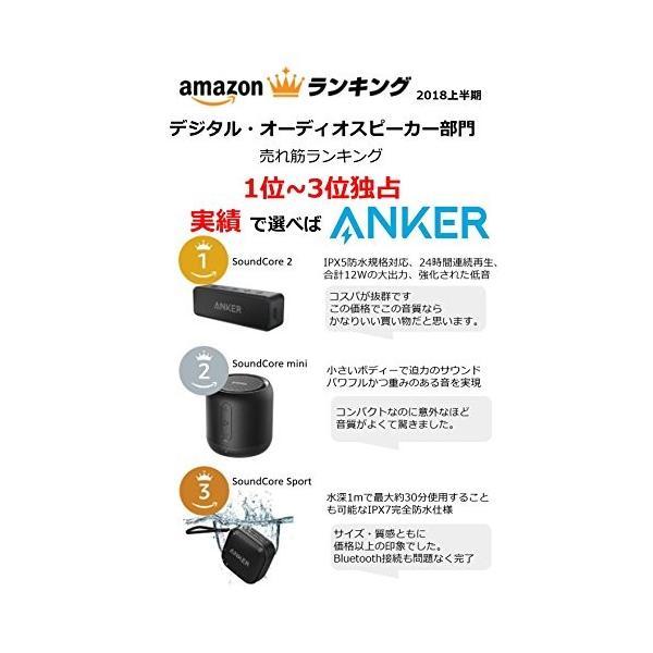 Anker SoundCore 2 (12W Bluetooth4.2 スピーカー 24時間連続再生) IPX5防水規格(ブラック)