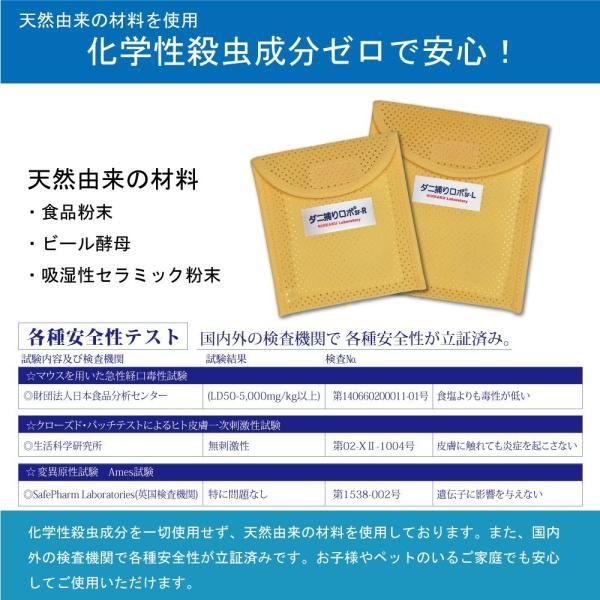 日革研究所 ダニ捕りロボ レギュラーサイズ1個 ダニ ダニ取りシート 送料無料|sanosyoten|04