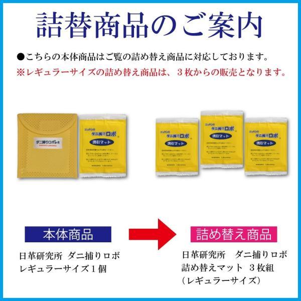 日革研究所 ダニ捕りロボ レギュラーサイズ1個 ダニ ダニ取りシート 送料無料|sanosyoten|05