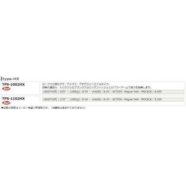 メジャークラフト(MajorCraft)トラウト トラパラ NATIVE category TPS-902MHX (m-other)    【竿】