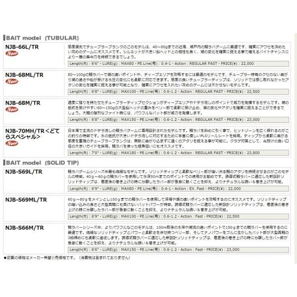 メジャークラフト(MajorCraft)タイラバロッド  エヌピージャック(NP-JACK)  NJB-68ML/TR ベイトモデル (m-tairubber)    【竿】