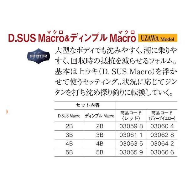 キザクラ(Kizakura) 円錐ウキ D.SUS Macro&ディンプル(ディープイエロー/浮力 3B)