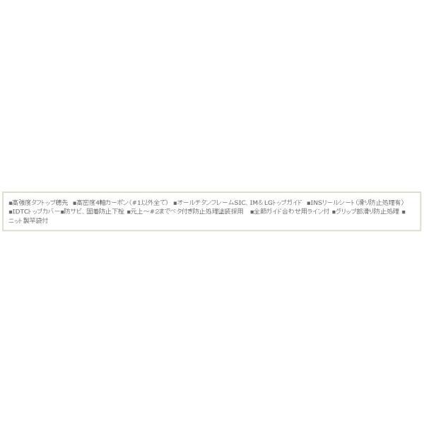 宇崎日新(NISSIN)  磯竿 ZEROSUM 磯 弾 X4 TYPEI 5.3m    【竿】  【ISO】
