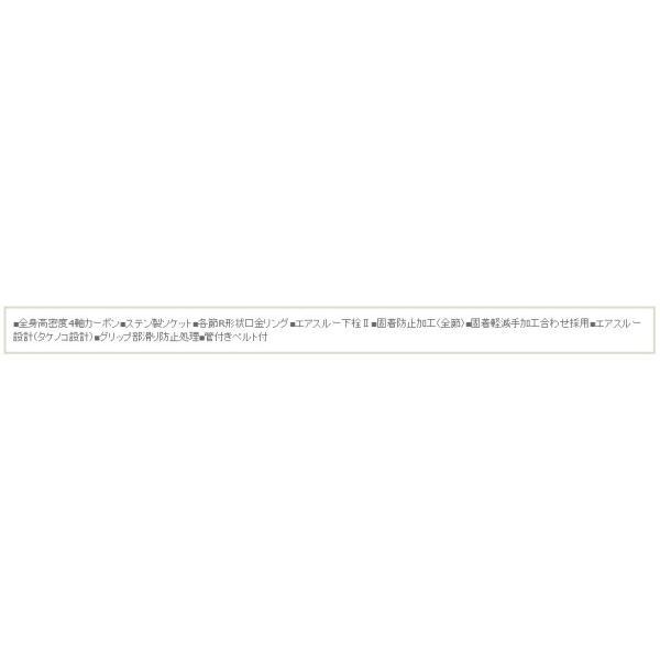 宇崎日新(NISSIN) 玉の柄 ZEROSUM 磯 玉の柄 X4 5m