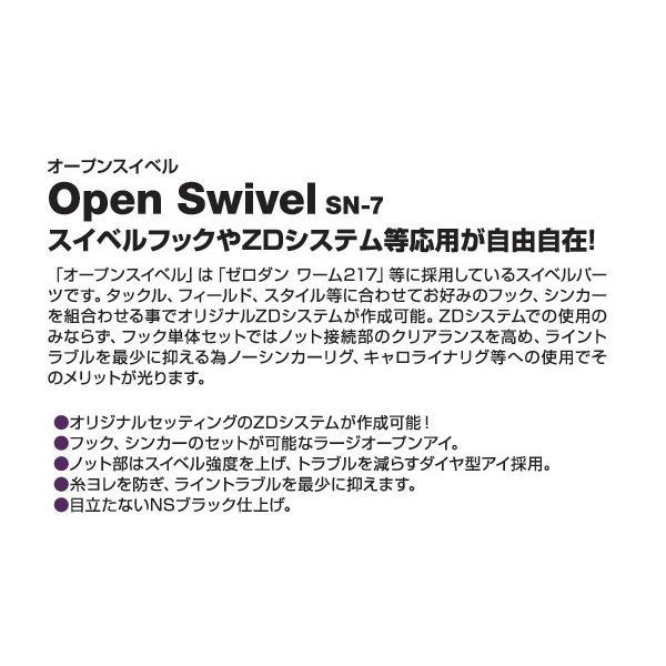 カツイチ(デコイ) オープンスイベル SN-7  (サイズ  L)
