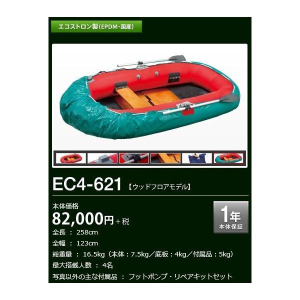 アキレスボート(Achilles)RowBort ECシリーズ EC2-521 船底カバーセット