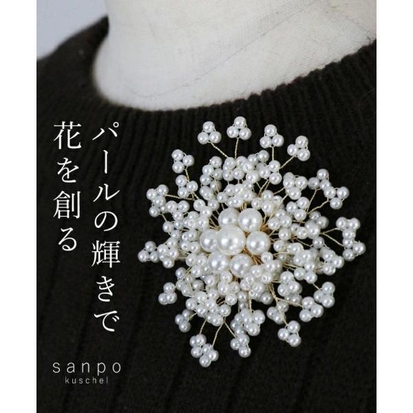 パールの輝きで花を創るブローチ フラワー アクセサリー
