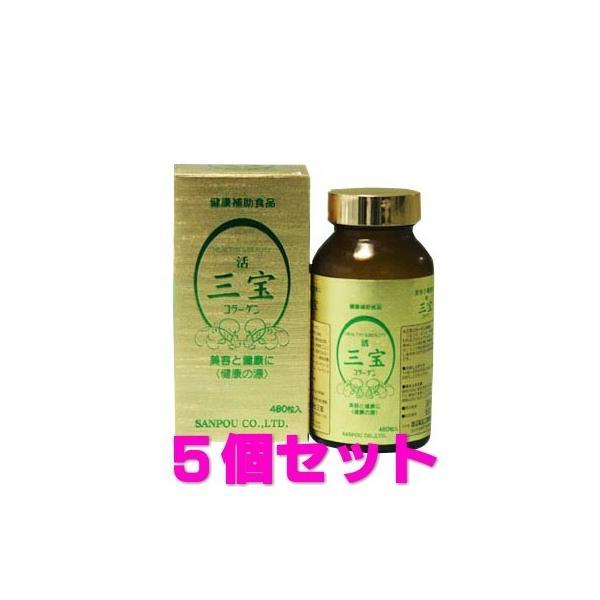 三宝コラーゲン 5箱セット|sanpo-shop