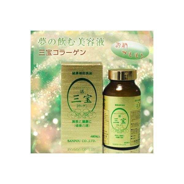 三宝コラーゲン 5箱セット|sanpo-shop|02