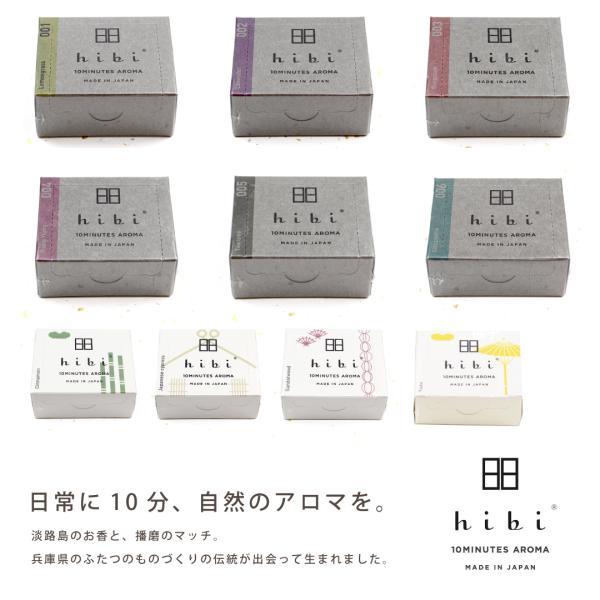 お香 アロマ hibi HIBI ラージ...