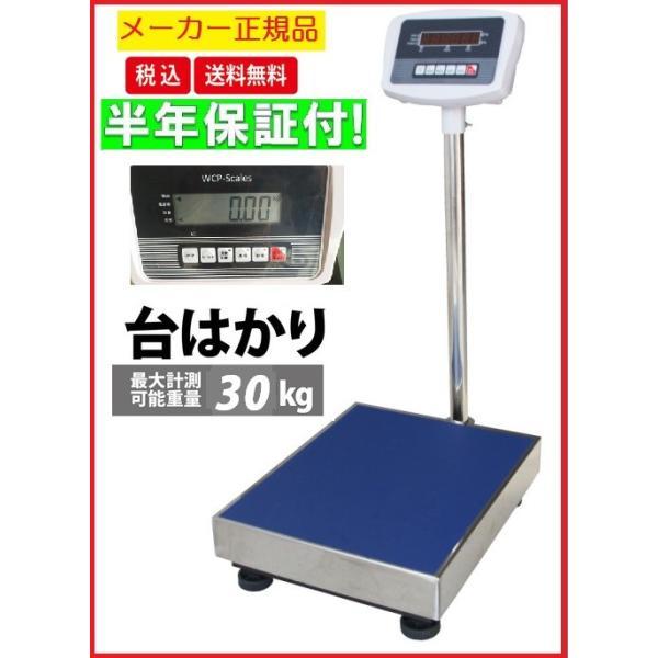 【半年保証】日本語説明書!デジタル台はかり 30kg/10g 防塵タイプ バッテリー内蔵充電式 ステンレストレー付【はかりデジタル計り量り】【秤 はかり デジタル 】