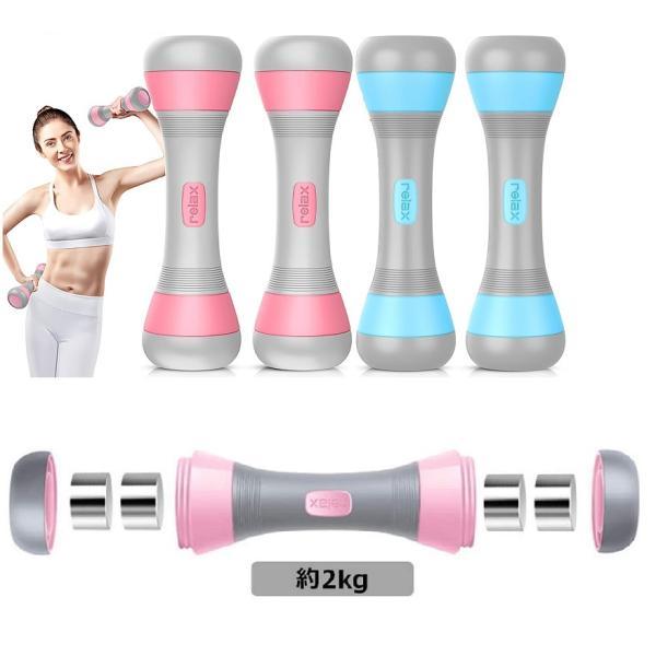 2色 ダンベル 重量調節可能 4KG(2kg×2セット)可変式ダンベル エクササイズダンベル ダイエット器具  筋力トレーニング シェイプアップ 男女兼用