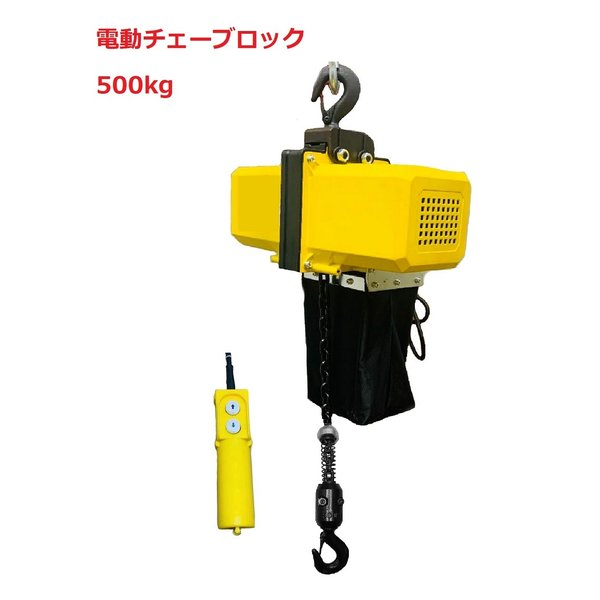 三方良し 小型電気チェーンブロック 定格荷重500kg (揚程4m)単相100V 50Hz/60Hz (1速型) 軽量電動チェーンホイスト 電動チェーンブロック 電動ホイスト