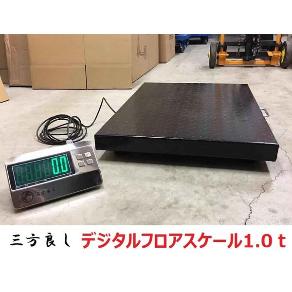 フロアスケール 台はかり1.0t 台はかり 計量器 計測 スデジタルスケール  業務用 風袋引き 充電式 デジタル台はかり 防塵タイプ トレー付 量り 秤