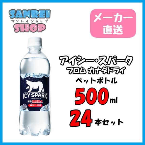 炭酸水24本アイシースパークフロムカナダドライ500mlペットボトル24本1ケース強炭酸水無糖タンサンメーカー直送