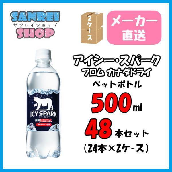 炭酸水48本アイシースパークフロムカナダドライ500mlペットボトル24本×2ケース強炭酸水無糖タンサンメーカー直送