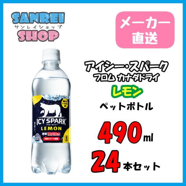 炭酸水24本アイシースパークフロムカナダドライレモン490mlペットボトル24本1ケース強炭酸水無糖タンサンメーカー直送