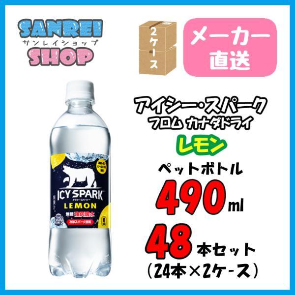 炭酸水48本アイシースパークフロムカナダドライレモン490mlペットボトル24本×2ケース強炭酸水無糖タンサンメーカー直送