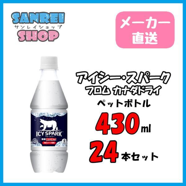 炭酸水24本アイシースパークフロムカナダドライ430mlペットボトル24本1ケース強炭酸水無糖タンサンメーカー直送