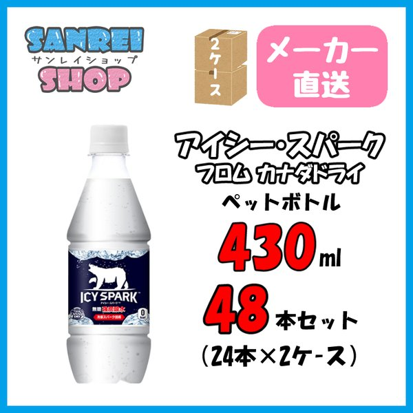 炭酸水48本アイシースパークフロムカナダドライ430mlペットボトル24本×2ケース強炭酸水無糖タンサンメーカー直送