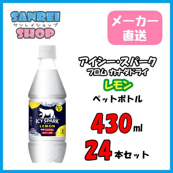 炭酸水24本アイシースパークフロムカナダドライレモン430mlペットボトル24本1ケース強炭酸水無糖タンサンメーカー直送