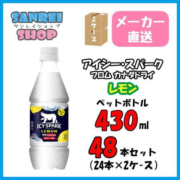 炭酸水48本アイシースパークフロムカナダドライレモン430mlペットボトル24本×2ケース強炭酸水無糖タンサンメーカー直送