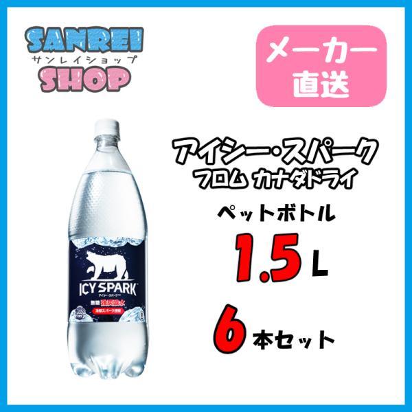 炭酸水6本アイシースパークフロムカナダドライ1.5Lペットボトル6本1ケース強炭酸水無糖タンサンメーカー直送