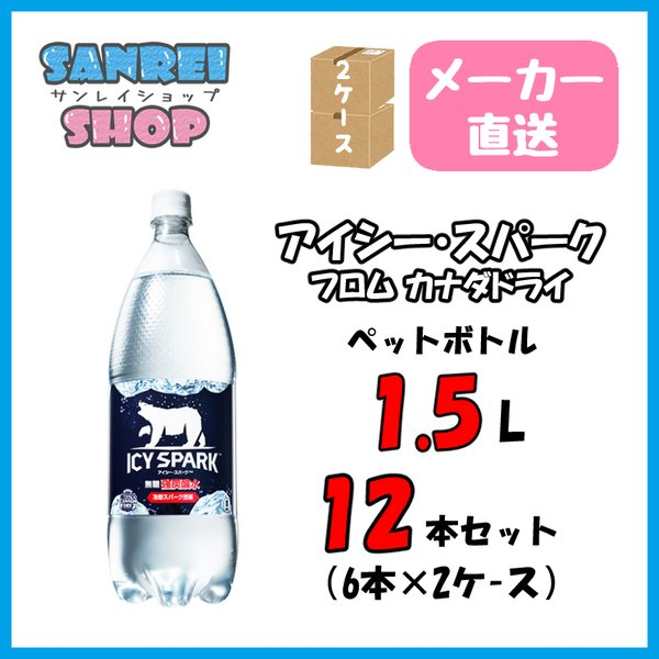 炭酸水12本アイシースパークフロムカナダドライ1.5Lペットボトル6本×2ケース強炭酸水無糖タンサンメーカー直送