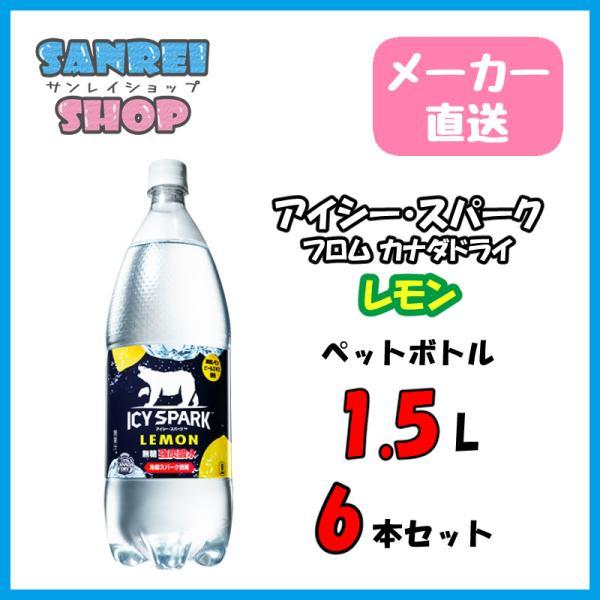 炭酸水6本アイシースパークフロムカナダドライレモン1.5Lペットボトル6本1ケース強炭酸水無糖タンサンメーカー直送