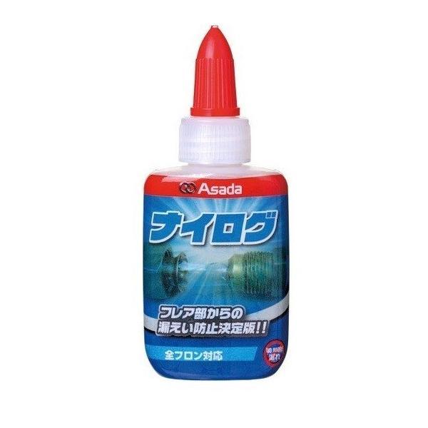 アサダ 冷媒漏れ防止剤 ナイログ RT201B 高圧漏えいを防ぐ解決策!